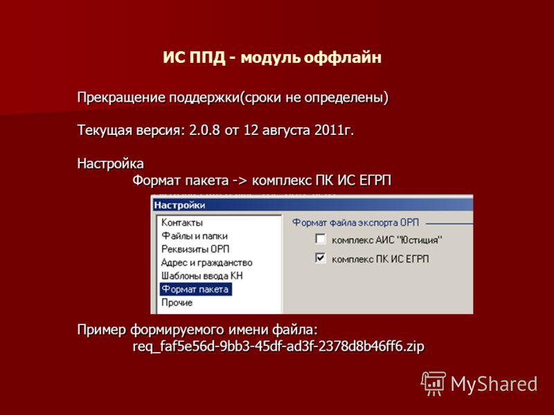 Прекращение поддержки(сроки не определены) Текущая версия: 2.0.8 от 12 августа 2011г. Настройка Формат пакета -> комплекс ПК ИС ЕГРП Пример формируемого имени файла: req_faf5e56d-9bb3-45df-ad3f-2378d8b46ff6.zip ИС ППД - модуль оффлайн