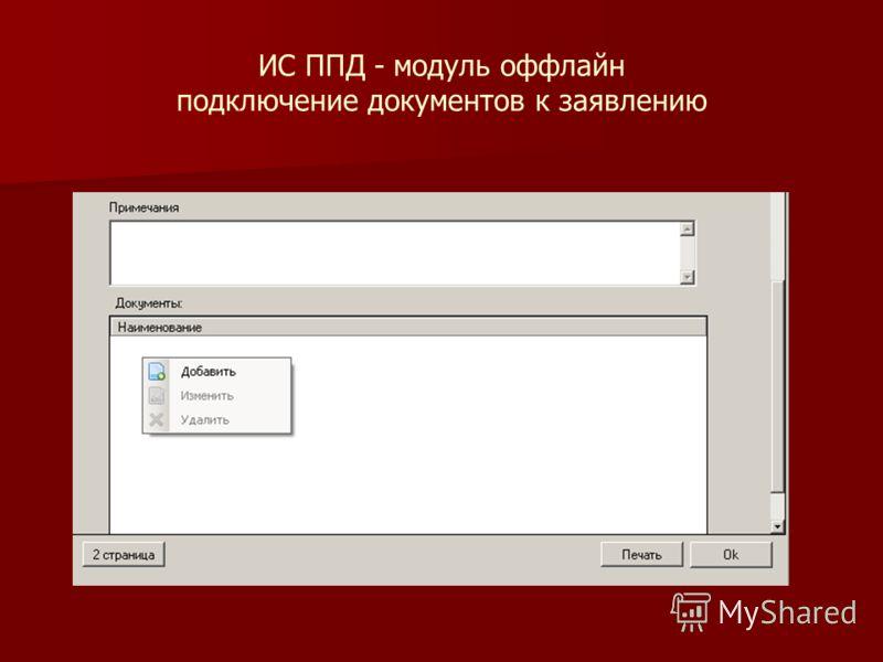 ИС ППД - модуль оффлайн подключение документов к заявлению