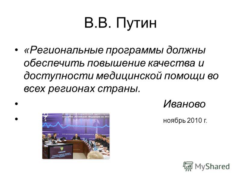 В.В. Путин «Региональные программы должны обеспечить повышение качества и доступности медицинской помощи во всех регионах страны. Иваново ноябрь 2010 г.