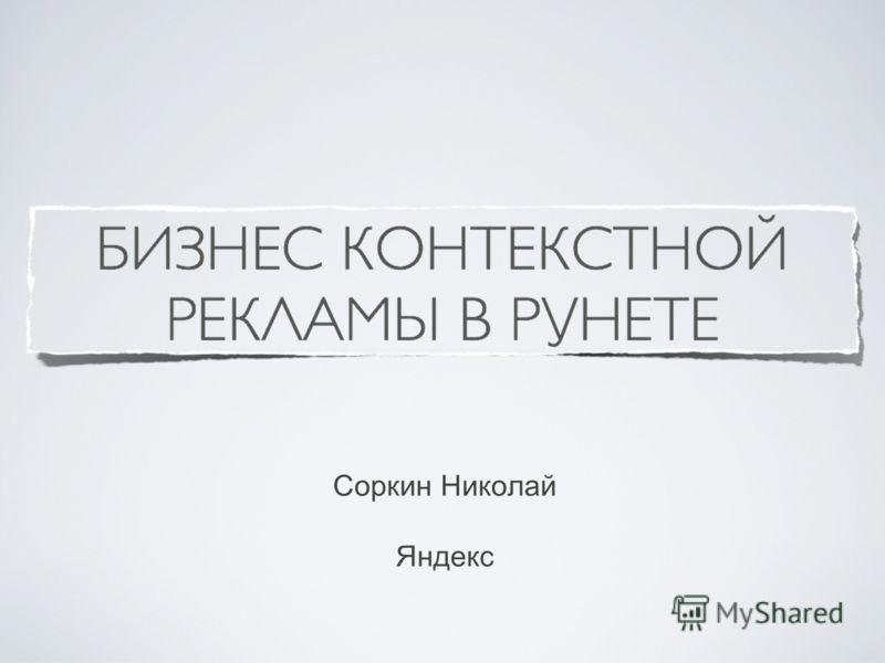 Соркин Николай Яндекс