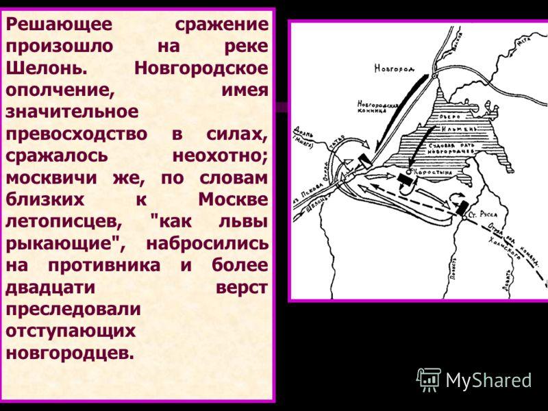 Опасаясь потери своих привилегий в случае подчинения Москве, часть новгородского боярства во главе с посадницей Марфой Борецкой заключила соглашение о вассальной зависимости Новгорода от Литвы. Узнав о сговоре бояр с Литвой, Иван III принял решительн