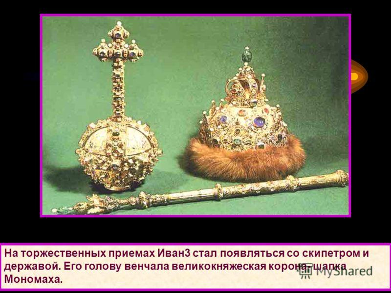 Иван 3 принял новый титул- «государь всея Руси». Он провозгласил себя самодержцем, подчеркивая тем самым, что он держит землю сам, т.е. Не подчиняется никакой другой власти ( имелась в виду прежде всего власть ордынских ханов).