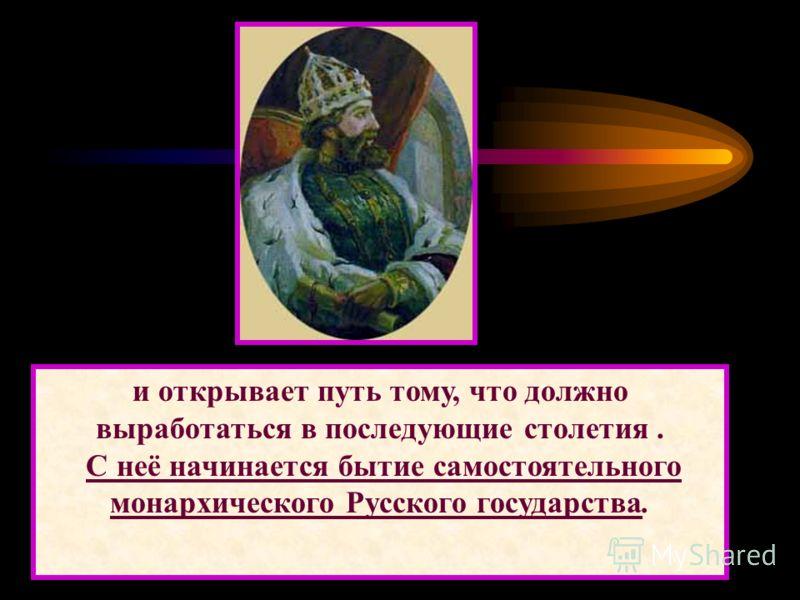 Эпоха Ивана III составляет перелом в русской истории. Эта эпоха завершает собою все, что выработали условия предшествующих столетий