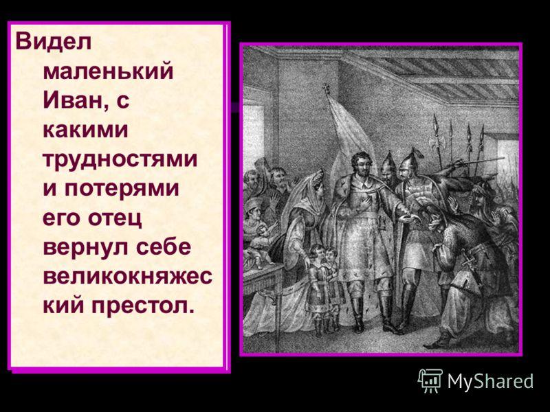 и открывает путь тому, что должно выработаться в последующие столетия. С неё начинается бытие самостоятельного монархического Русского государства.