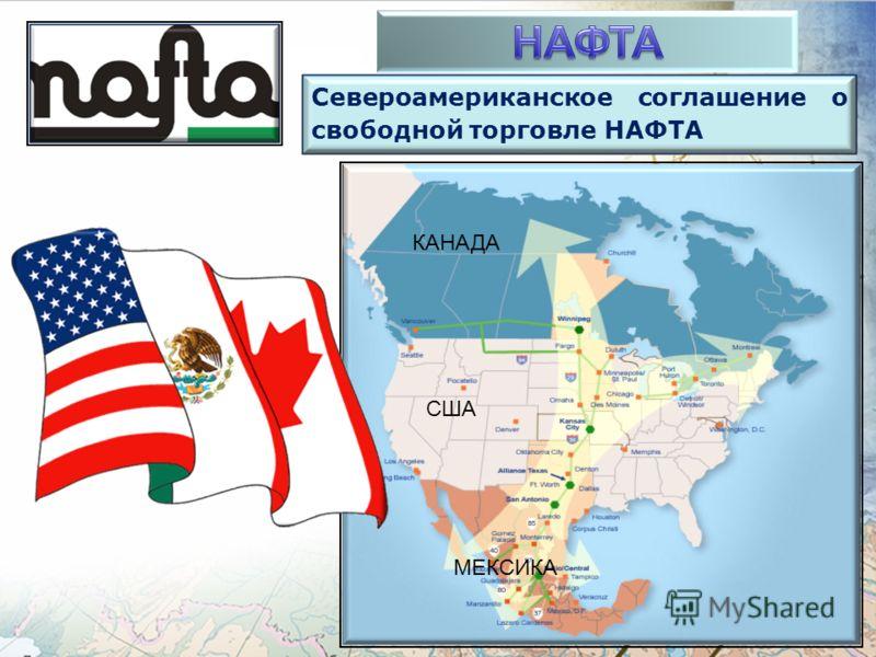 Североамериканское соглашение о свободной торговле НАФТА КАНАДА США МЕКСИКА