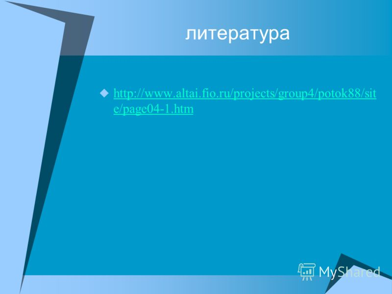 литература http://www.altai.fio.ru/projects/group4/potok88/sit e/page04-1.htm http://www.altai.fio.ru/projects/group4/potok88/sit e/page04-1.htm