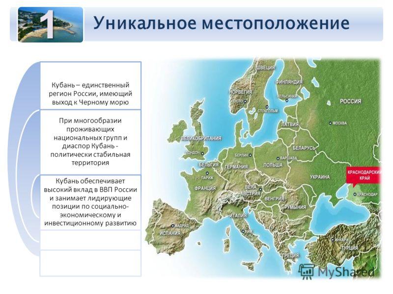 Уникальное местоположение Кубань – единственный регион России, имеющий выход к Черному морю При многообразии проживающих национальных групп и диаспор Кубань - политически стабильная территория Кубань обеспечивает высокий вклад в ВВП России и занимает