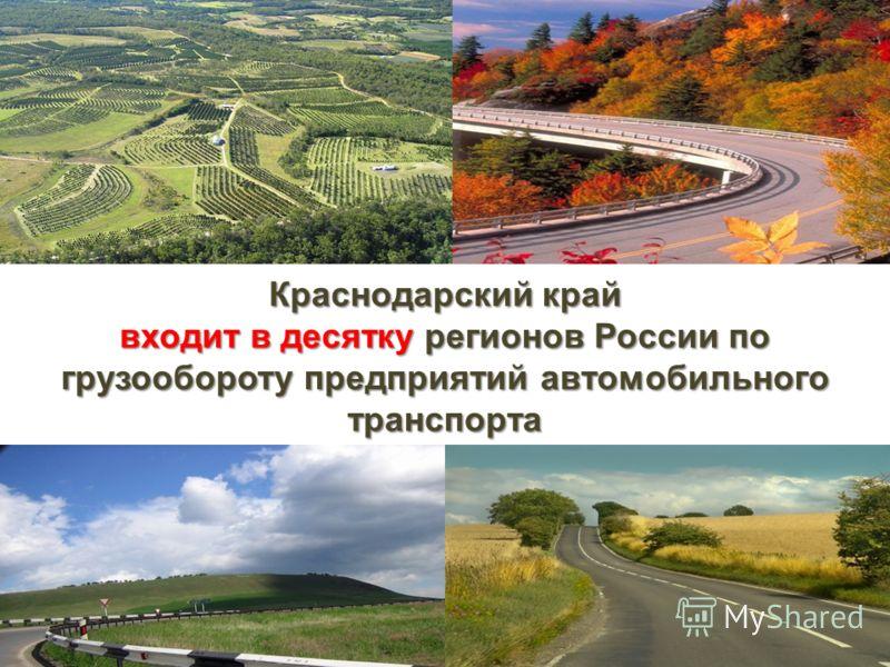 Краснодарский край входит в десятку регионов России по грузообороту предприятий автомобильного транспорта