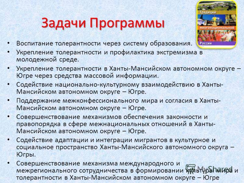 Задачи Программы Воспитание толерантности через систему образования. Укрепление толерантности и профилактика экстремизма в молодежной среде. Укрепление толерантности в Ханты-Мансийском автономном округе – Югре через средства массовой информации. Соде