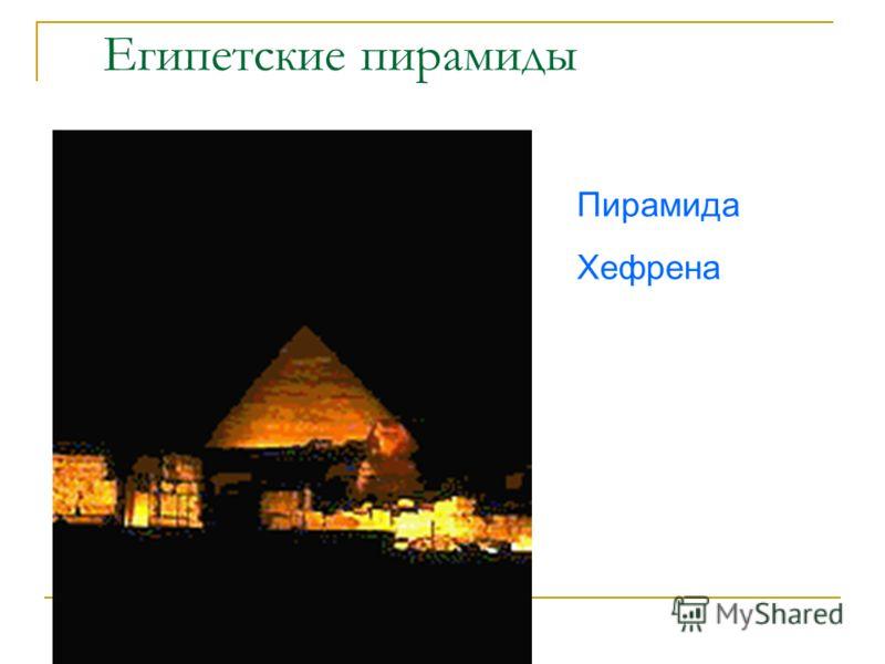 Египетские пирамиды Пирамида Хефрена