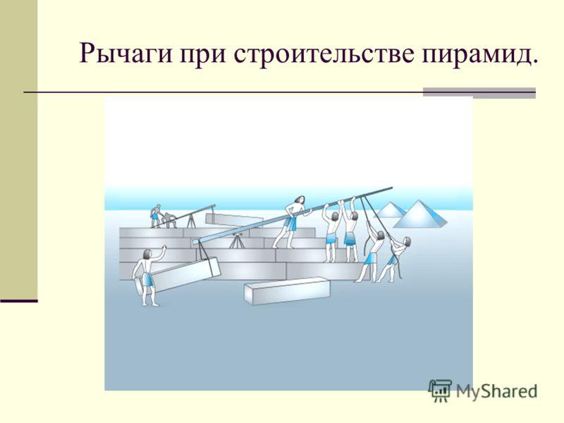 Рычаги при строительстве пирамид.