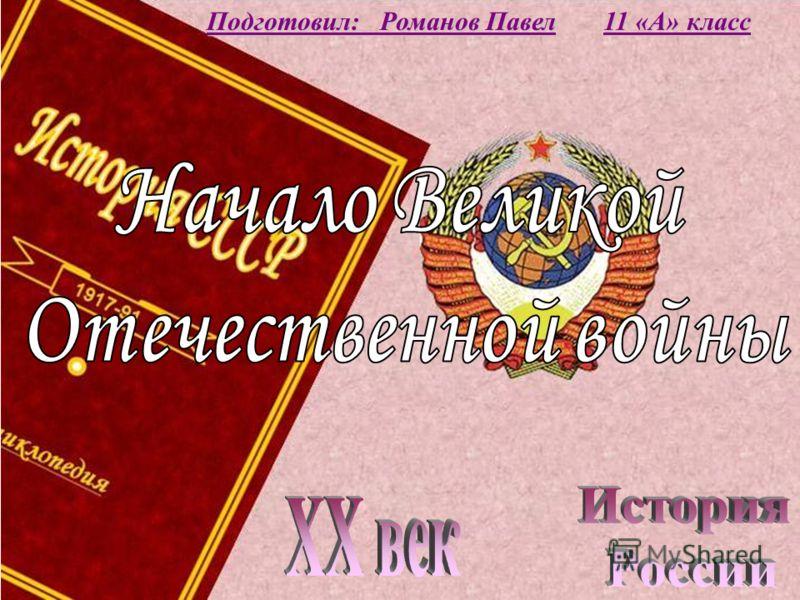 11 «А» класс Подготовил: Романов Павел