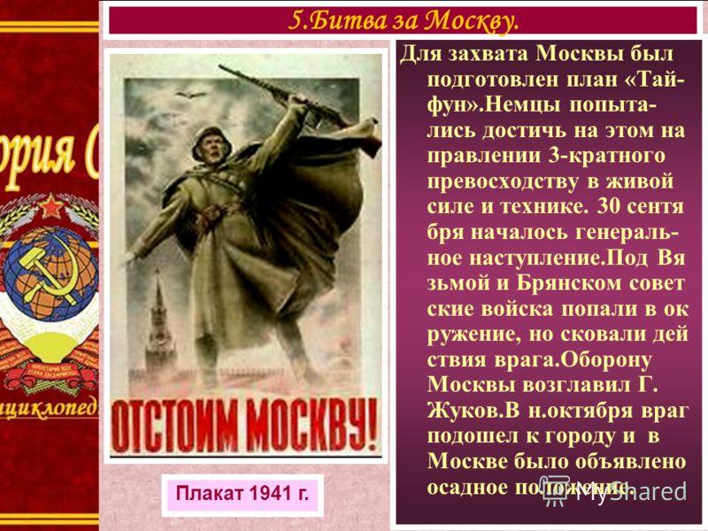Для захвата Москвы был подготовлен план «Тай- фун».Немцы попыта- лись достичь на этом на правлении 3-кратного превосходству в живой силе и технике. 30 сентя бря началось генераль- ное наступление.Под Вя зьмой и Брянском совет ские войска попали в ок