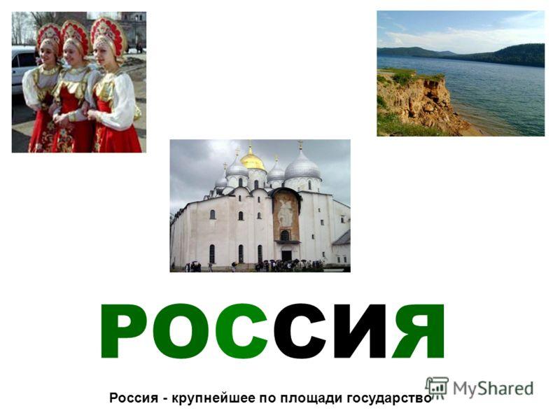 РОССИЯ Россия - крупнейшее по площади государство