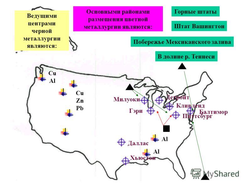 По выплавке стали США занимают 3 место в мире. Выплавку черных металлов в стране контролируют несколько крупных компаний. Одна из них – «Юнайтед Стейтс Стил корпорейшн». США – крупный производитель основных видов цветных металлов. Развитие отрасли оп