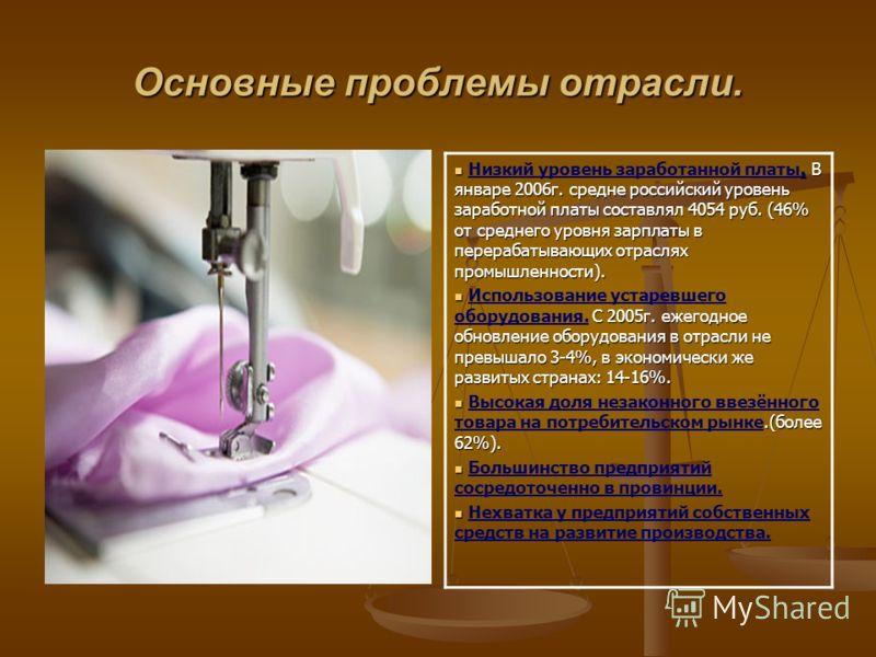 Основные проблемы отрасли.. В январе 2006г. средне российский уровень заработной платы составлял 4054 руб. (46% от среднего уровня зарплаты в перерабатывающих отраслях промышленности). Низкий уровень заработанной платы. В январе 2006г. средне российс