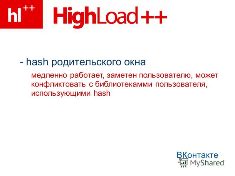 - hash родительского окна ВКонтакте медленно работает, заметен пользователю, может конфликтовать с библиотекамми пользователя, использующими hash