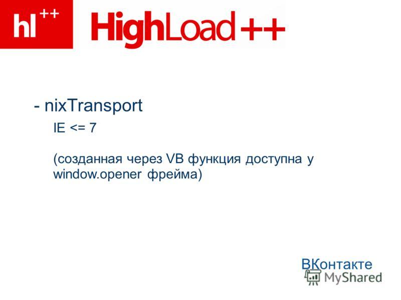- nixTransport ВКонтакте IE
