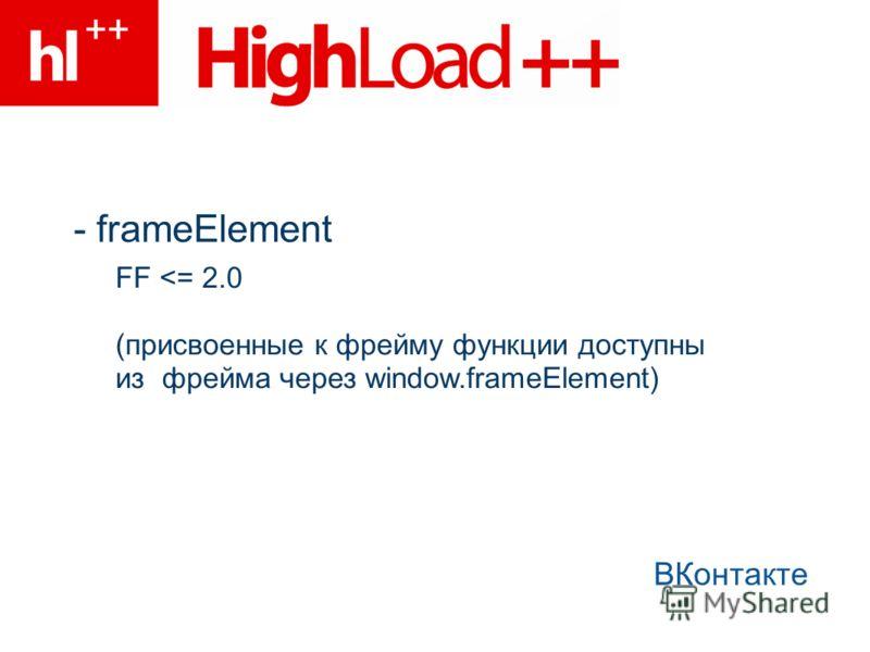- frameElement ВКонтакте FF