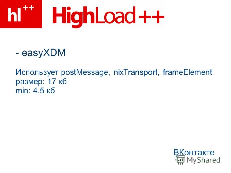 - easyXDM ВКонтакте Использует postMessage, nixTransport, frameElement размер: 17 кб min: 4.5 кб
