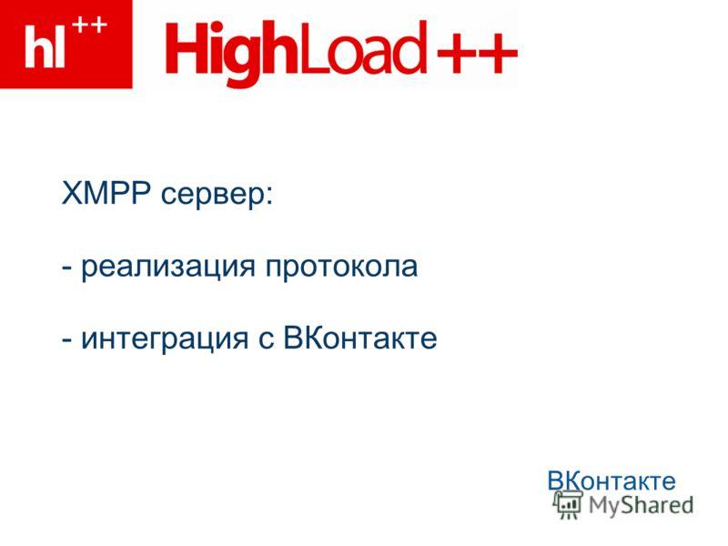 XMPP сервер: - реализация протокола - интеграция с ВКонтакте ВКонтакте