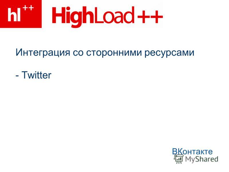 Интеграция со сторонними ресурсами - Twitter ВКонтакте