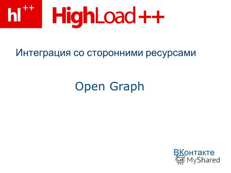 Интеграция со сторонними ресурсами ВКонтакте Open Graph
