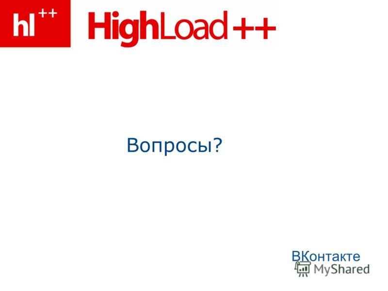 ВКонтакте Вопросы?