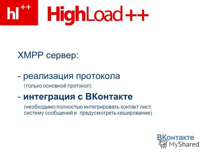 XMPP сервер: - реализация протокола - интеграция с ВКонтакте ВКонтакте (только основной протокол) (необходимо полностью интегрировать контакт лист, систему сообщений и предусмотреть кеширование)