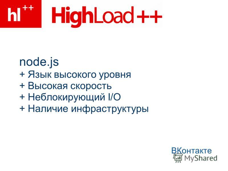 node.js + Язык высокого уровня + Высокая скорость + Неблокирующий I/O + Наличие инфраструктуры ВКонтакте