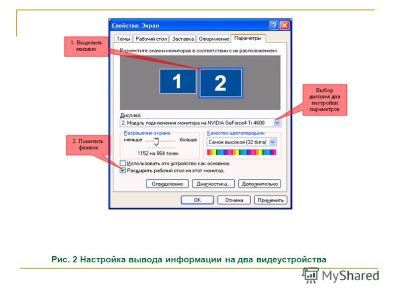 Рис. 2 Настройка вывода информации на два видеустройства