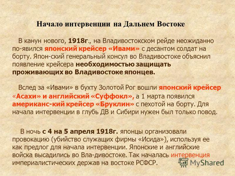 Победа Октябрьской революции и триумфальное шествие Советской власти с октября 1917г. по февраль 1918г., когда в 79 городах страны из 97 власть Советов была установлена мирным путем, а с разрозненными выступлениями контрреволюции новая власть легко с