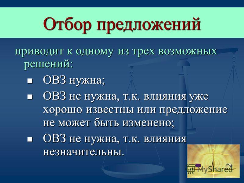 Отбор предложений приводит к одному из трех возможных решений: ОВЗ нужна; ОВЗ нужна; ОВЗ не нужна, т.к. влияния уже хорошо известны или предложение не может быть изменено; ОВЗ не нужна, т.к. влияния уже хорошо известны или предложение не может быть и