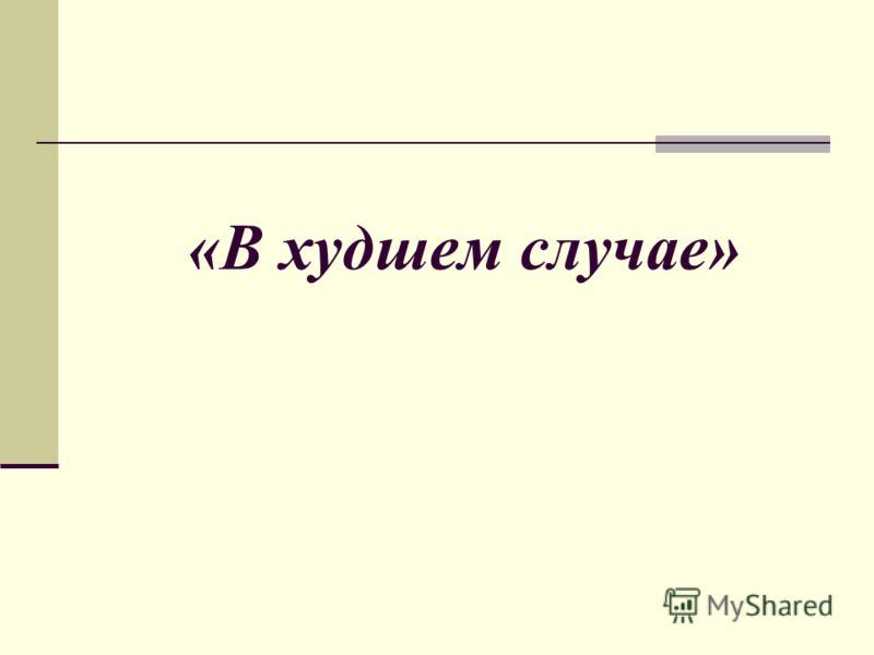 «В худшем случае»