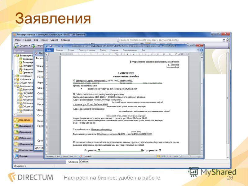 Заявления Настроен на бизнес, удобен в работе26