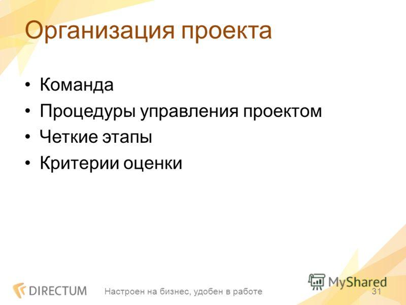 Организация проекта Команда Процедуры управления проектом Четкие этапы Критерии оценки Настроен на бизнес, удобен в работе31