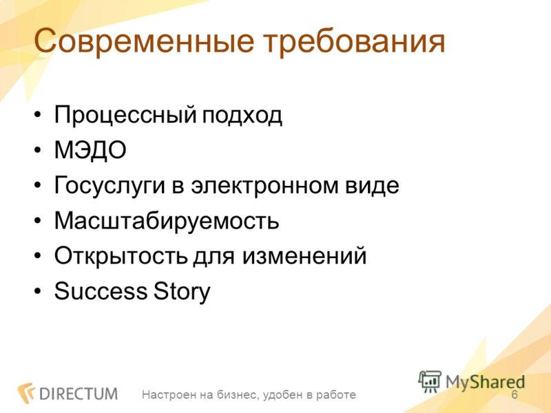 Современные требования Процессный подход МЭДО Госуслуги в электронном виде Масштабируемость Открытость для изменений Success Story Настроен на бизнес, удобен в работе6