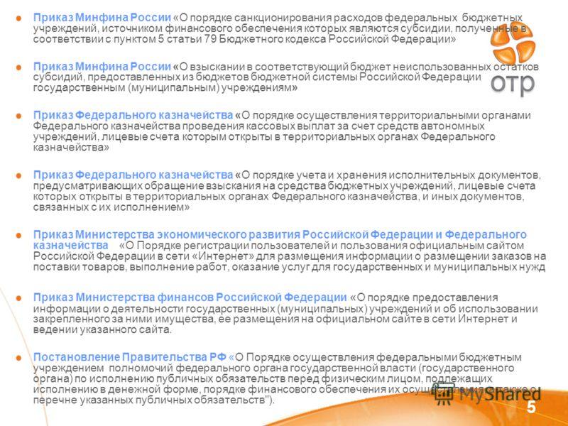 Приказ Минфина России «О порядке санкционирования расходов федеральных бюджетных учреждений, источником финансового обеспечения которых являются субсидии, полученные в соответствии с пунктом 5 статьи 79 Бюджетного кодекса Российской Федерации» Приказ