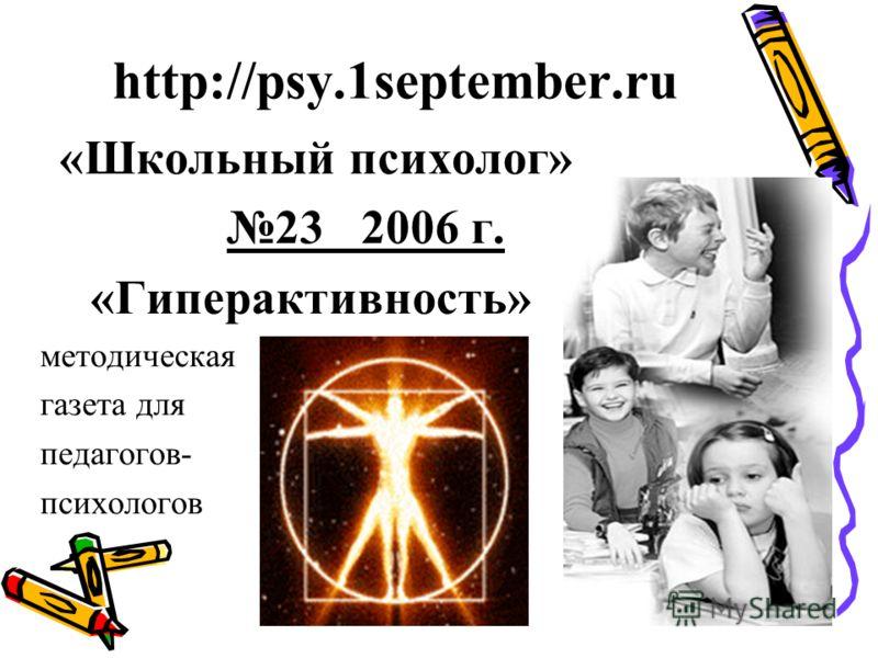 http://psy.1september.ru «Школьный психолог» 23 2006 г. «Гиперактивность» методическая газета для педагогов- психологов