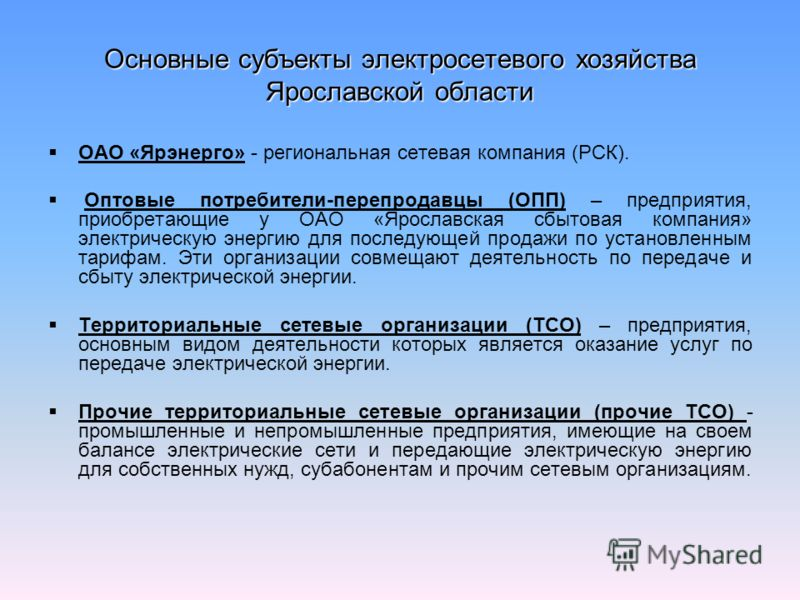 Основные субъекты электросетевого хозяйства Ярославской области ОАО «Ярэнерго» - региональная сетевая компания (РСК). Оптовые потребители-перепродавцы (ОПП) – предприятия, приобретающие у ОАО «Ярославская сбытовая компания» электрическую энергию для
