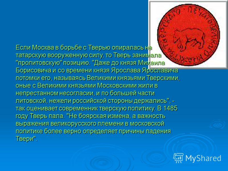 Если Москва в борьбе с Тверью опиралась на татарскую вооруженную силу, то Тверь занимала