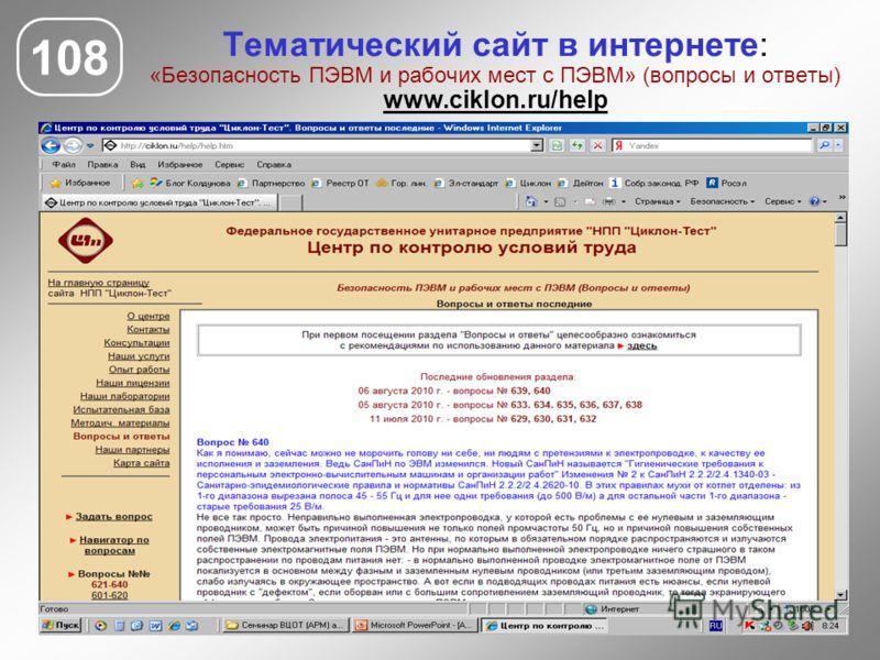 Тематический сайт в интернете: «Безопасность ПЭВМ и рабочих мест с ПЭВМ» (вопросы и ответы) www.ciklon.ru/help 108