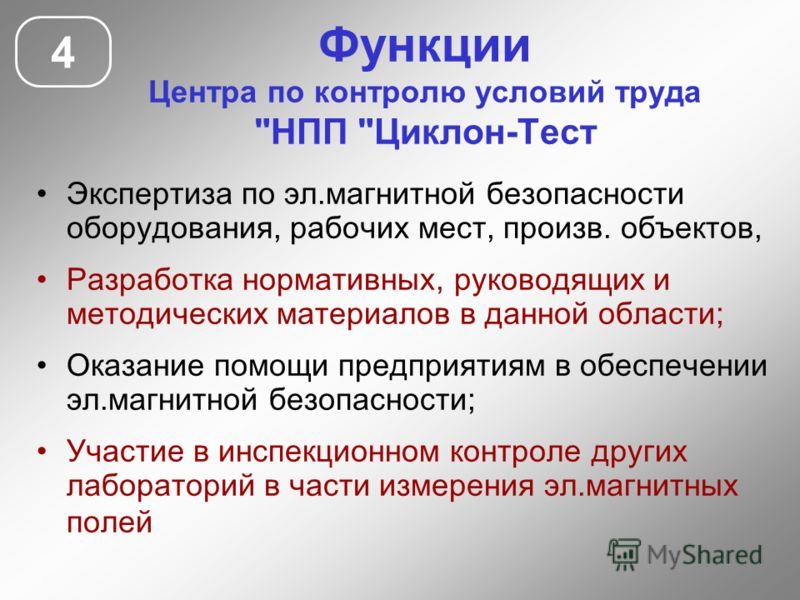 Функции Центра по контролю условий труда