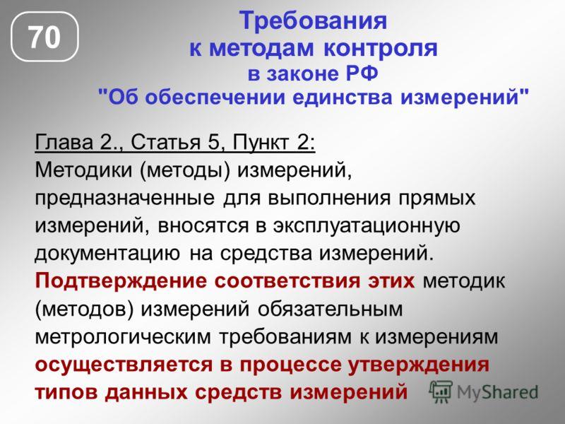 Требования к методам контроля в законе РФ