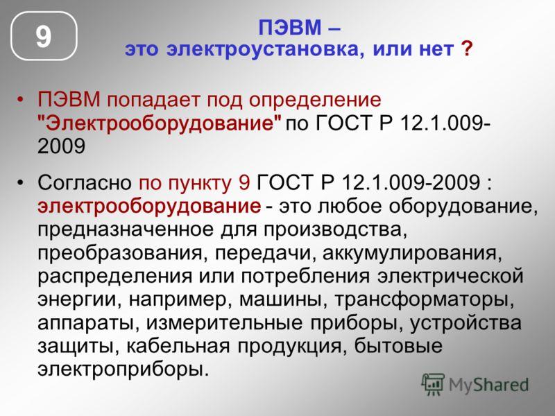 Гост р 12 1 009-209 ссбт электробезопасность термины и определения группа допуска по электробезопасности 5 цена