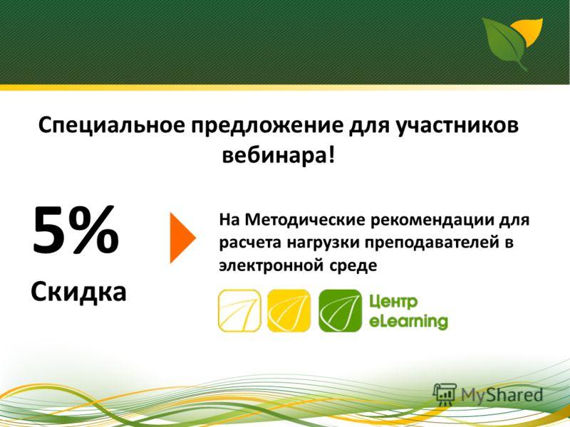 Специальное предложение для участников вебинара! 5% Скидка На Методические рекомендации для расчета нагрузки преподавателей в электронной среде