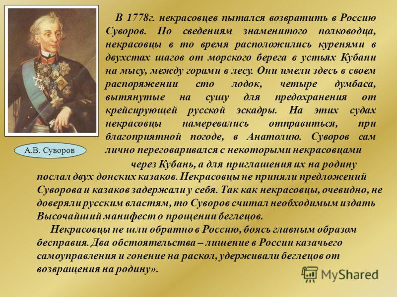 А.В. Суворов В 1778г. некрасовцев пытался возвратить в Россию Суворов. По сведениям знаменитого полководца, некрасовцы в то время расположились куренями в двухстах шагов от морского берега в устьях Кубани на мысу, между горами в лесу. Они имели здесь