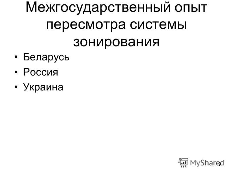 Межгосударственный опыт пересмотра системы зонирования Беларусь Россия Украина 19