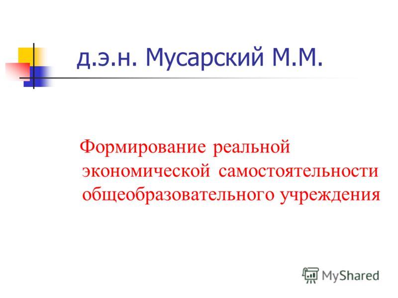 д.э.н. Мусарский М.М. Формирование реальной экономической самостоятельности общеобразовательного учреждения