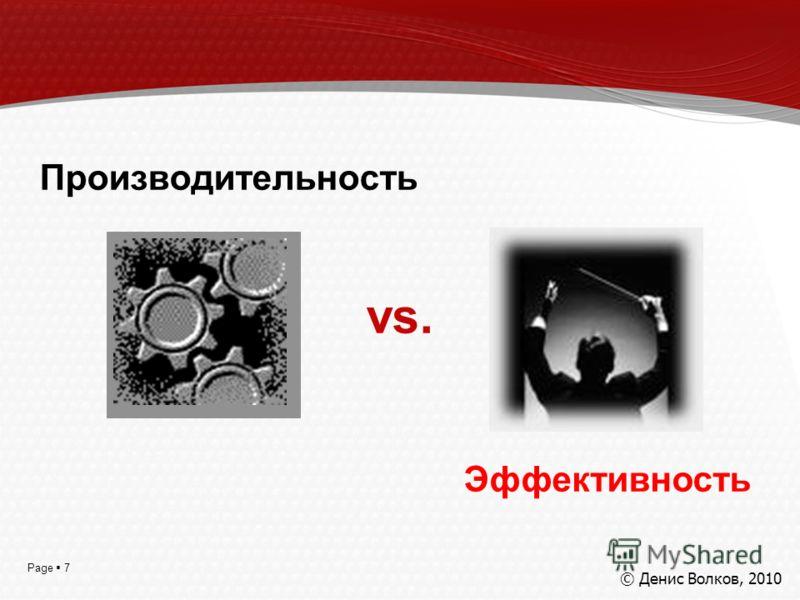 Page 7 Производительность Эффективность vs. © Денис Волков, 2010